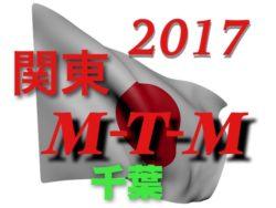 【石川県】参加メンバー決定!2017JFAフットボールフューチャープログラムトレセン研修会(FFP)