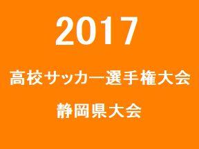 TOTAL UP杯 第11回お試しパパリーグ大阪を開催しました!【2017年11月19日(日)】