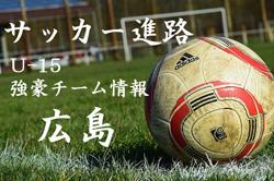 指導者情報・Jリーガー情報追加【U-15強豪チーム紹介】広島県 福山FC