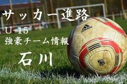 【U-15強豪チーム紹介】石川県 ツエーゲン金沢
