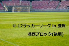 2017年度 第20回 養老孝子カップサッカー大会【U-12】優勝は池田FC!