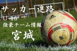 【U-15強豪チーム紹介】七ヶ浜SC(宮城県)