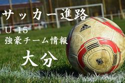 2019年度 高崎FC ジュニアユース(群馬県)練習会8/31他! セレクション10/14他開催!