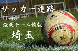 【U-15強豪チーム紹介】埼玉県 クマガヤSC