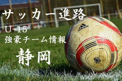 【U-15強豪チーム紹介】静岡県 静岡城内FC