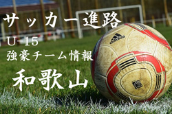 【U-15強豪チーム紹介】和歌山県 海南FCエンジェルス