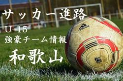 【U-15強豪チーム紹介】和歌山県 アルテリーヴォ和歌山