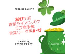 2017 苫小牧地区カブスリーグ U-15 全結果掲載!