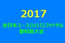 2017年度 U-12サッカーリーグ in 滋賀 湖東ブロック(後期) 結果 野洲が1部リーグ優勝!