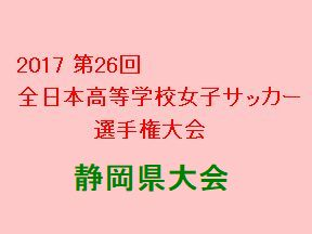 2017年度 高円宮杯U-15東北みちのくリーグ トップリーグ優勝は青森山田中学校!南ブロック全結果掲載!