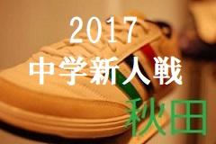 2017年度 高円宮杯第29回全日本ユース(U-15)サッカー選手権 群馬県大会 優勝は前橋ジュニア!