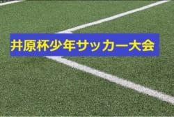 2018年度 尾張FC(愛知県) ジュニアユース体験練習会(10/15他)&セレクション(11/19)開催