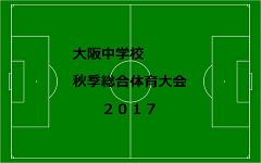【U-15強豪チーム紹介】大阪府 ガンバ大阪門真JY