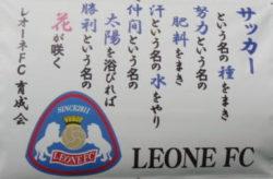 レオーネFC U-12(富山県)随時メンバー募集のご案内