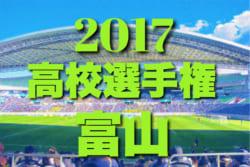 2017 平成29年度 第96回 全国高校サッカー選手権 石川県大会 優勝は星稜!結果表掲載
