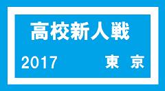 2017年度 東京都【高校】第2地区新人選手権大会 優勝は駒込高校!