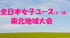 2017年度 第21回全日本女子ユース(U‐18)サッカー選手権大会東北地域大会結果掲載!優勝は秋田L.F.C!