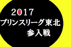 プリンスリーグ東北2017参入戦結果掲載!【尚志セカンド、秋田商業が参入決定!】
