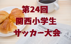 2017年度 福岡県高等学校サッカー新人大会 中部ブロック予選  優勝は福翔!