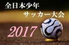 2017年度 第41回全日本少年サッカー大会茨城県大会 優勝は鹿島アントラーズつくば!全国大会出場チームコメント掲載しました。