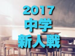 2017年度 第19回 ロイヤルライオンズサッカー大会安佐南区大会 代表決定!