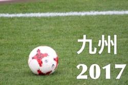 【U-15強豪チーム紹介】宮崎県 太陽宮崎U-15(2017年度クラブユース選手権宮崎県予選ベスト8)