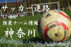 【U-15強豪チーム紹介】神奈川県  横浜F・マリノスJY