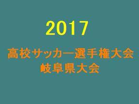 2017年度 第96回全国高校サッカー選手権大会 愛知県大会 優勝は中京大中京