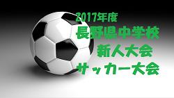 2017 高円宮杯U-15 第29回全日本ユース サッカー選手権大会 四国クローバーリーグ 優勝は徳島ヴォルティス!