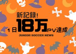 ジュニアサッカーNEWSの1日のPV・UUが過去最高記録を達成しました