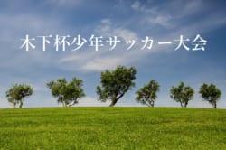 2017年度 第41回木下杯少年サッカー滋賀県大会 優勝はアミティエ!