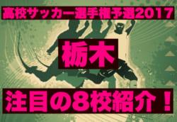 【U-15強豪チーム紹介】宮崎県  児湯SC