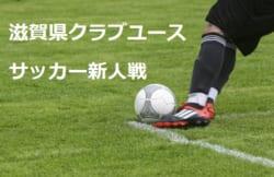 2017年度 滋賀県クラブユースサッカー新人戦 優勝はMIOびわこ!