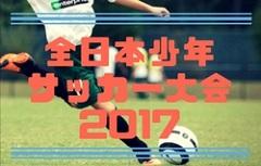 2017年度 第41回全日本少年サッカー大会 島根県大会 【松江支部予選】 支部代表決定!
