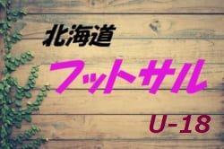 【強豪高校サッカー部】流通経済大学付属柏高校(千葉県)