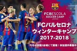 サッカーサービスウィンターキャンプ2017-2018【参加者募集中】欧州のサッカーに学ぶ正しい努力とは