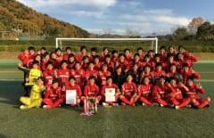 2017年度 第26回全日本高等学校女子サッカー選手権関西大会 優勝は日ノ本学園!