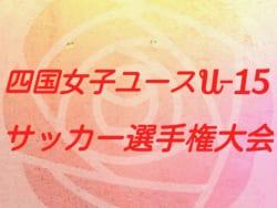 2017年度 第2回四国女子ユース(U-15)サッカー選手権大会四国大会(徳島県)優勝は徳島ラティーシャ!