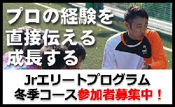 【静岡】第96回高校サッカー選手権出場校の出身中学・チーム一覧【サッカー進路】
