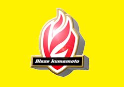 ブレイズ熊本キッズクラス 無料体験会 6月開催 2020年度 熊本