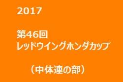 2017年度 高円宮杯愛知県ユース(U-15)サッカーリーグ TOP、1部リーグ TOPリーグ優勝は名東クラブ