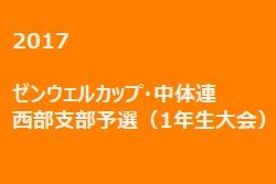 中国・四国地区の今週末の大会・イベント情報【1月13日(土)、1月14日(日)】
