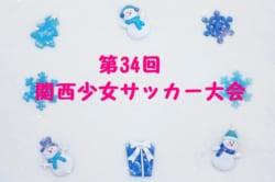 2017年度 第34回関西少女サッカー大会 優勝はMedley(ミードレー)!