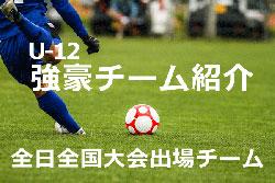 【U-12強豪チーム紹介】新潟県 アルビレックス新潟U-12