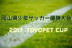 2017年度TOYOPET CUP(トヨペットカップ)第44回 岡山県少年サッカー優勝大会 優勝はファジアーノ岡山!