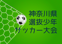 【青森】第97回高校サッカー選手権出場校の出身中学・チーム一覧【サッカー進路】