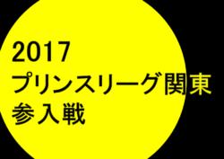 高円宮杯U-18サッカーリーグ2017プリンスリーグ関東参入戦 矢板中央と桐生第一が来季プリンス関東参入決定!
