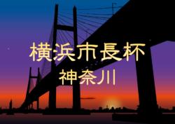 2018年度 第44回横浜少年サッカー大会《横浜市長杯》(神奈川県) 1/12,14 1・2回戦結果更新! 続報をお待ちしています!