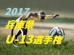 2017 第24回 神奈川県高校女子サッカー新人大会 優勝は星槎国際高校湘南!