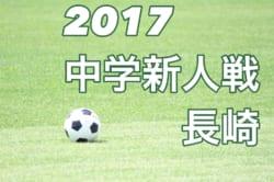 2017年度長崎県中学校サッカー競技 新人大会 島原市予選 優勝は島原一中!!